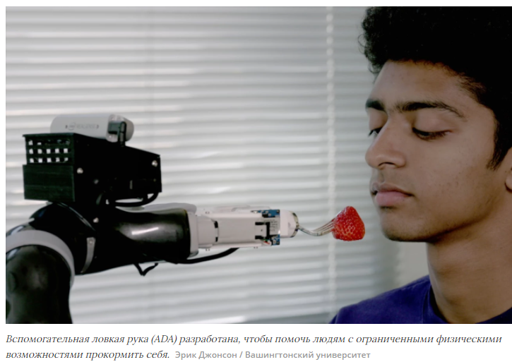 http://www.washington.edu/news/2019/03/11/how-to-train-your-robot-to-feed-you-dinner/